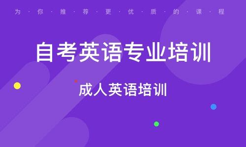 武漢自考英語專業培訓