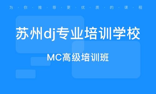 MC高級培訓班