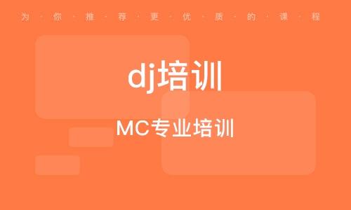 MC專業培訓班