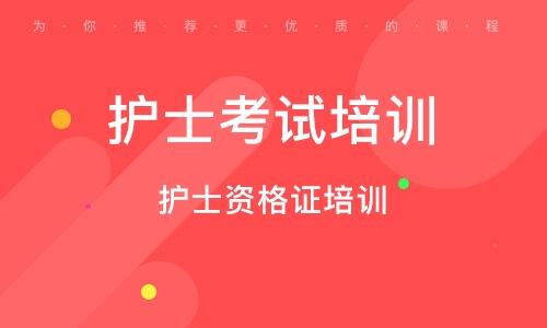 北京护士考试培训