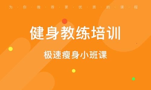 南京健身教練培訓學校