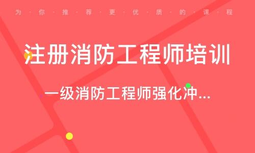 北京注册消防工程师培训班