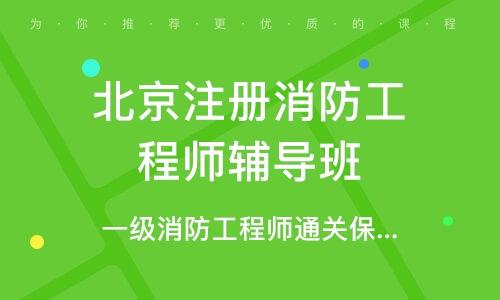 北京注册消防工程师辅导班