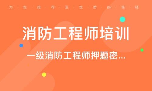 北京消防工程师培训班