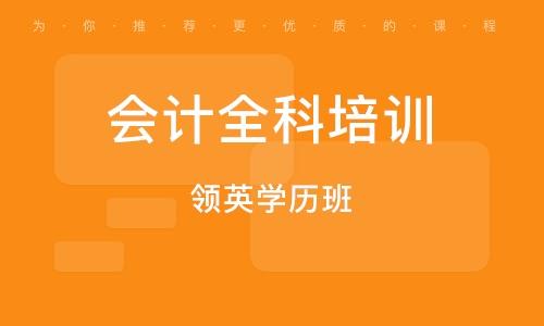 北京会计全科培训