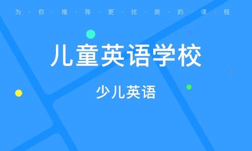 儿童英语学校广州