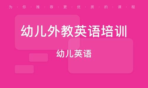 广州幼儿外教英语培训班