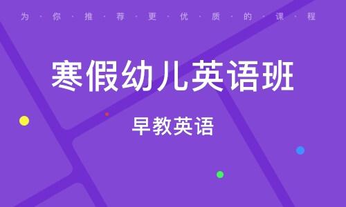 广州寒假幼儿英语班