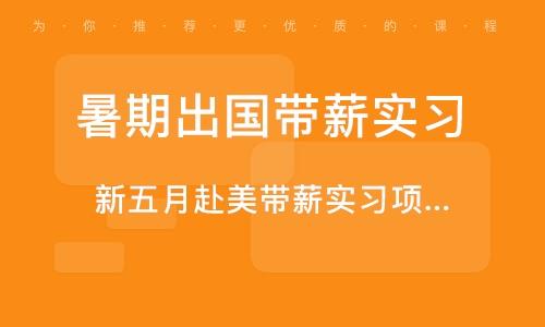 鄭州暑期出國帶薪實習