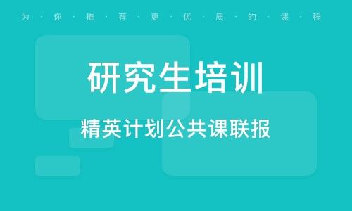 天津研究生培训班