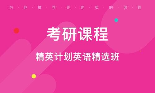 天津考研課程