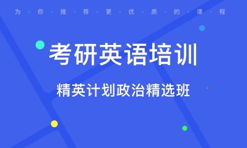 天津考研英語培訓班