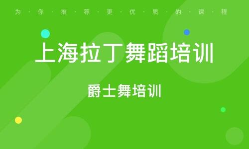 上海拉丁舞蹈培训