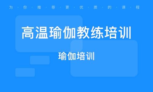 上海高温瑜伽教练培训