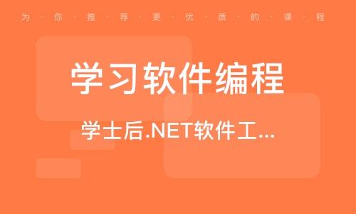 学士后.NET软件工程师