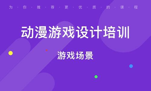 武汉动漫游戏设计培训机构