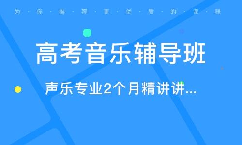 北京高考音乐辅导班