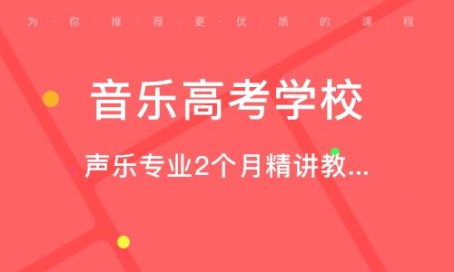 北京音乐高考学校