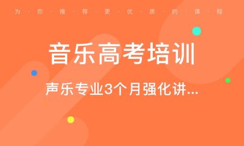 北京音乐高考培训学校