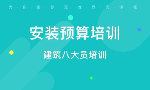 天津安装预算培训