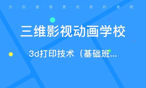上海三維影視動畫學校