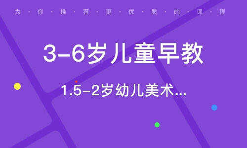天津3-6岁儿童早教