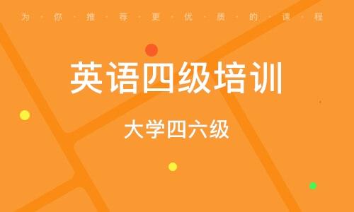 南京英语四级培训中心