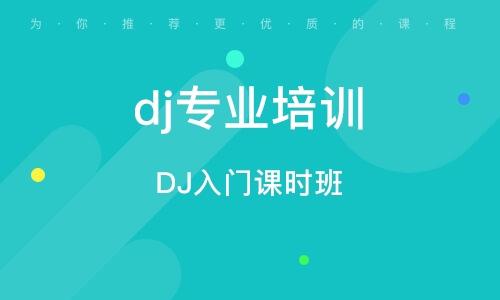 天津dj专业培训