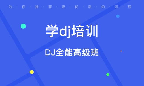 天津學dj培訓