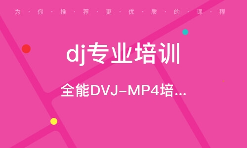 天津dj專業培訓