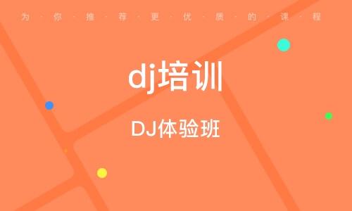 天津dj培訓機構