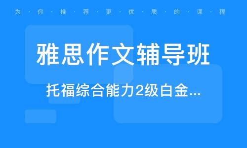 濟南雅思作文輔導班