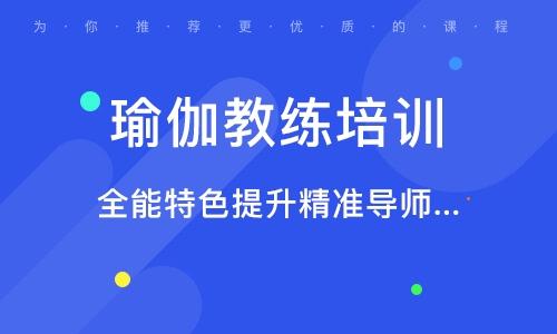 南京瑜伽教练培训机构