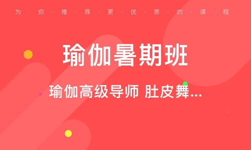 南京瑜伽暑期班