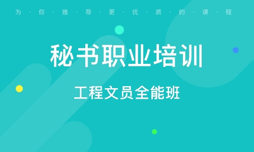 上海秘書職業培訓