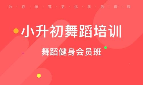 南京小升初舞蹈培训