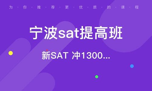 新SAT 冲1300分班