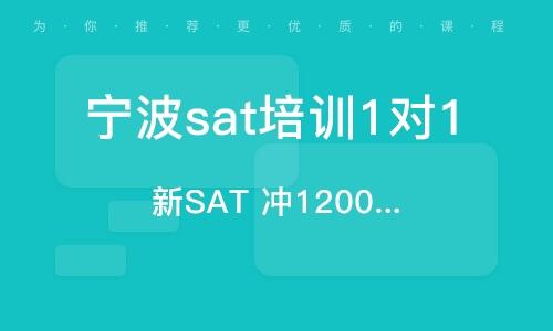 新SAT 冲1200分班