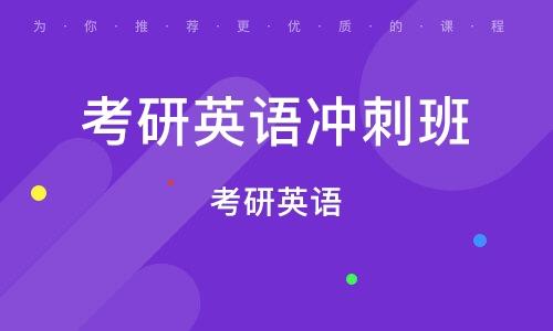 郑州考研英语冲刺班