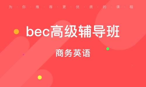 郑州bec高级辅导班