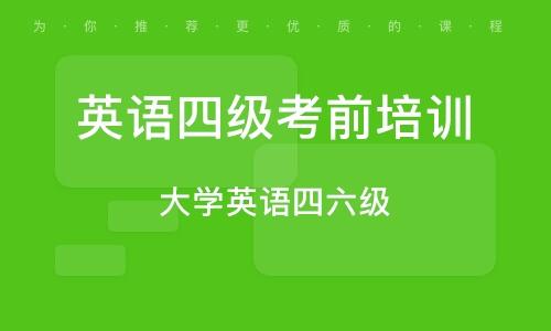 郑州英语四级考前培训