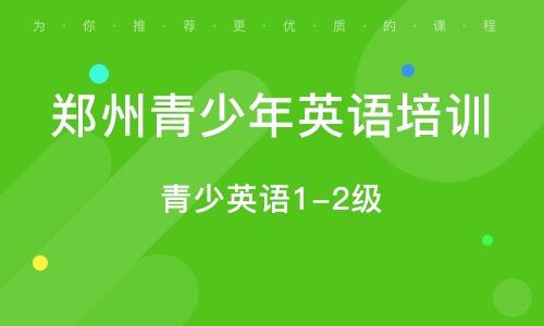 郑州青少年英语培训中心