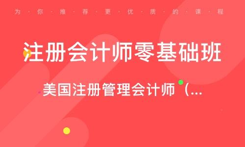 北京注册会计师零基础班