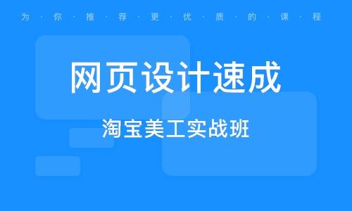 济南网页设计速成