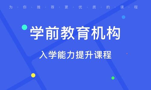 济南学前教育机构