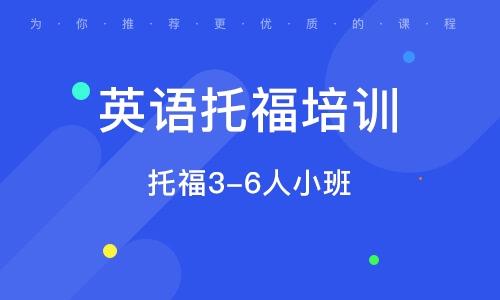 天津英语托福培训机构