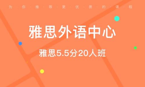 北京雅思外语中间