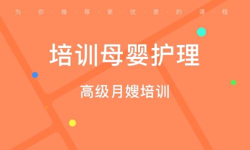 北京培訓母嬰護理