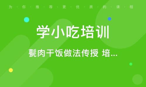 济宁学小吃培训