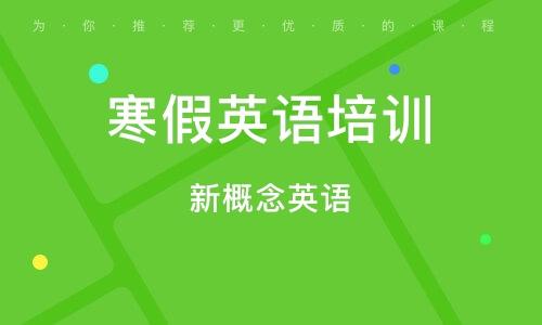 天津寒假英语培训班